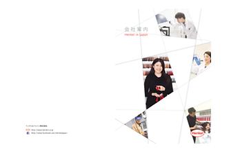 Henkel_Japan-Corporate-Brochure_2015.pdf ver2.pdfPreviewImage