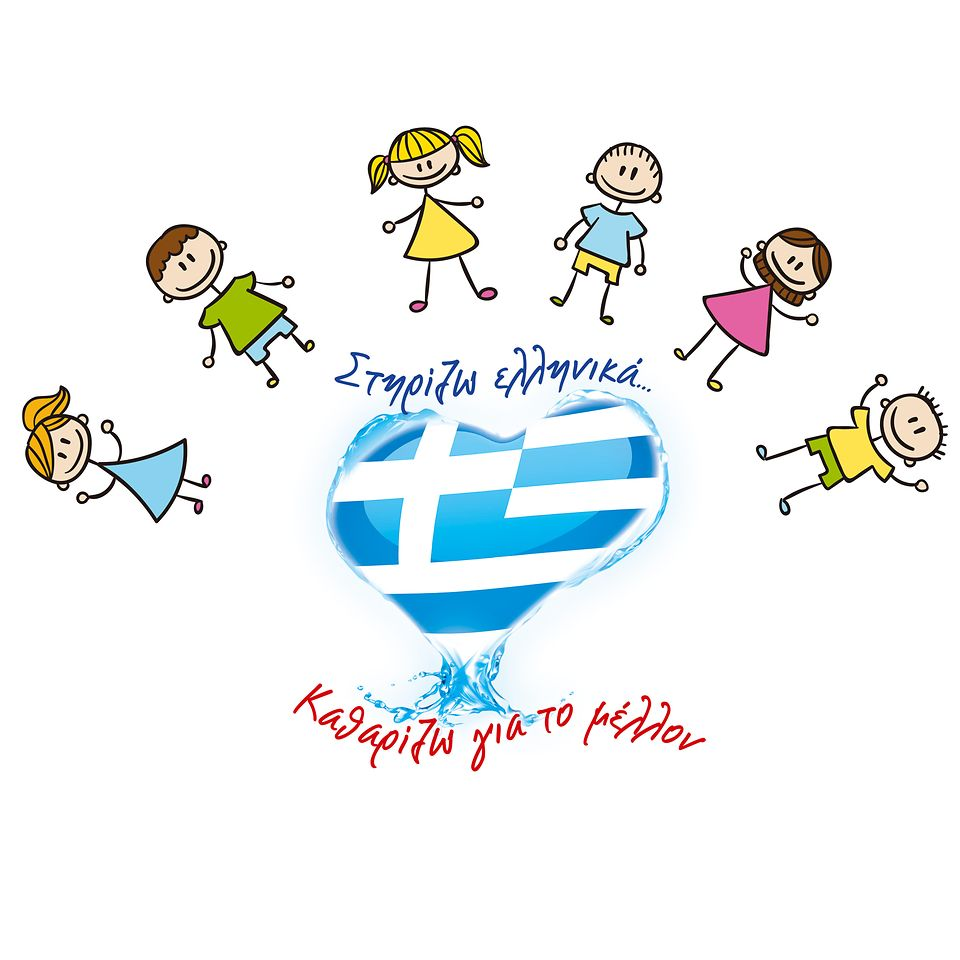 """The logo for the """"I support Greece – I clean for the future"""""""