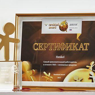 2015-04-20 Компания Henkel получила премию Randstad Awards-2015 как один из лучших работодателей России-1