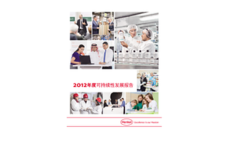 2012-Sustainability-Report-zh-CN.pdfPreviewImage