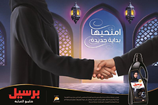 "Persil Abaya Shampoo's corporate social responsibility campaign ""New Beginnings"""