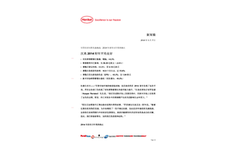 2014-05-07 Henkel reports good start to fiscal 2014-cn-CN-extended.pdf.pdfPreviewImage