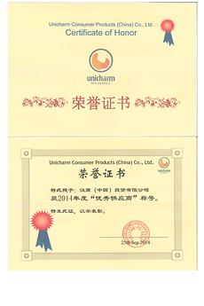 2014年尤妮佳中国优秀供应商奖