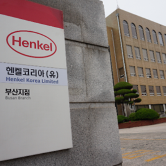 henkel-korea-busan-entrance