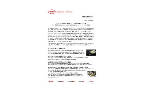 2016-01-06-ヘンケルジャパン「第2回ウェアラブルEXPO」に出展.pdf.pdfPreviewImage