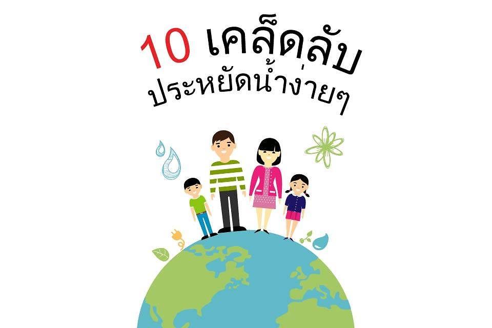 คุณสามารถเข้าชมภาพเคล็ดลับการประหยัดน้ำในชีวิตประจำวันทั้ง 10 ภาพ ได้ที่  facebook.com/ThailandMostSustainableFamily