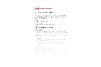 2016-04-15-お知らせ.pdf.pdfPreviewImage
