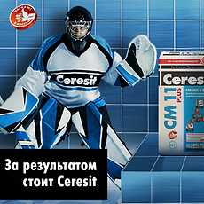 The Ceresit advertizing campaign.
