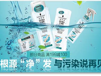 product-shot-schwarzkopf-purify-and-protect.png
