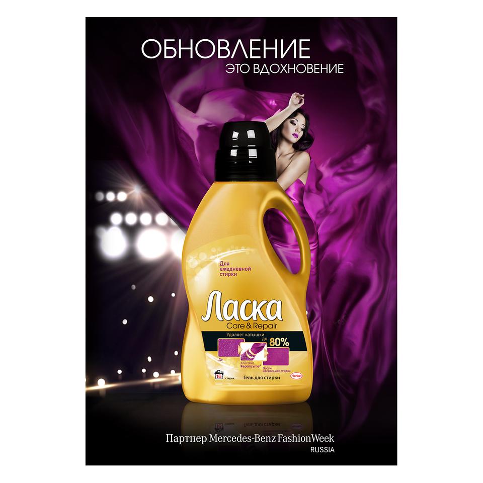 «Ласка» - партнер Российской недели моды в России