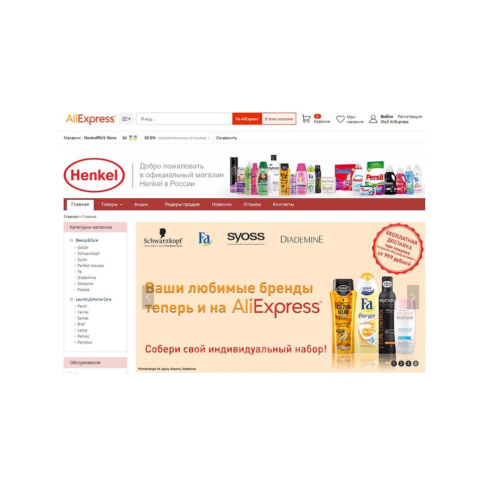 В магазине Henkel представлена продукция подразделений Beauty Care и Laundry & Home Care.