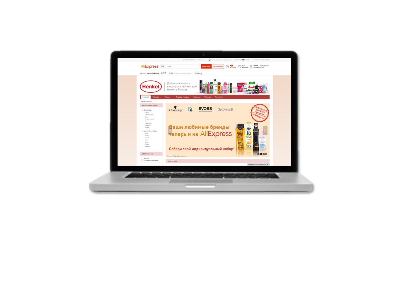 Henkel's online store on AliExpress MALL,