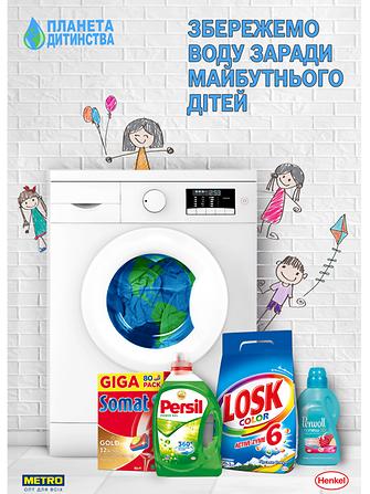 «МЕТРО Кеш енд Кері Україна» та Henkel Україна проводять благодійну кампанію «Дитяча планета»