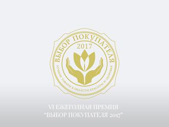 2017-12-26-Выбор покупателя - 2017.png