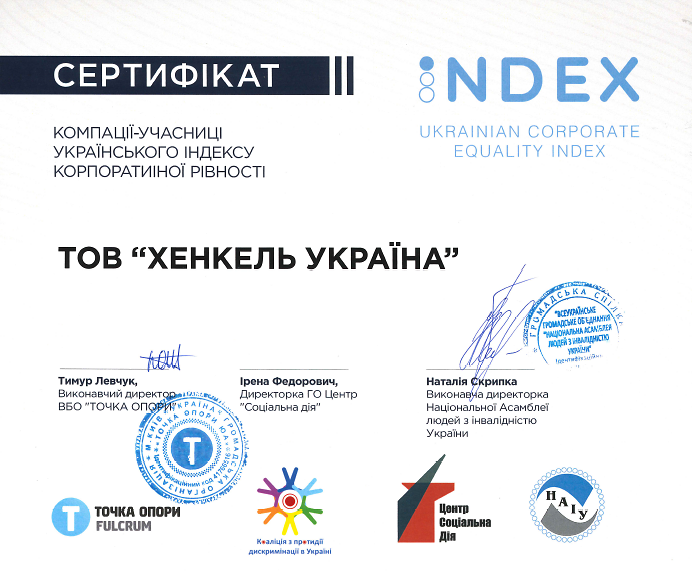 1.5.1 2017_ukraine_Di_award_one_of_the_best_companies_with_non_discrimination_policy
