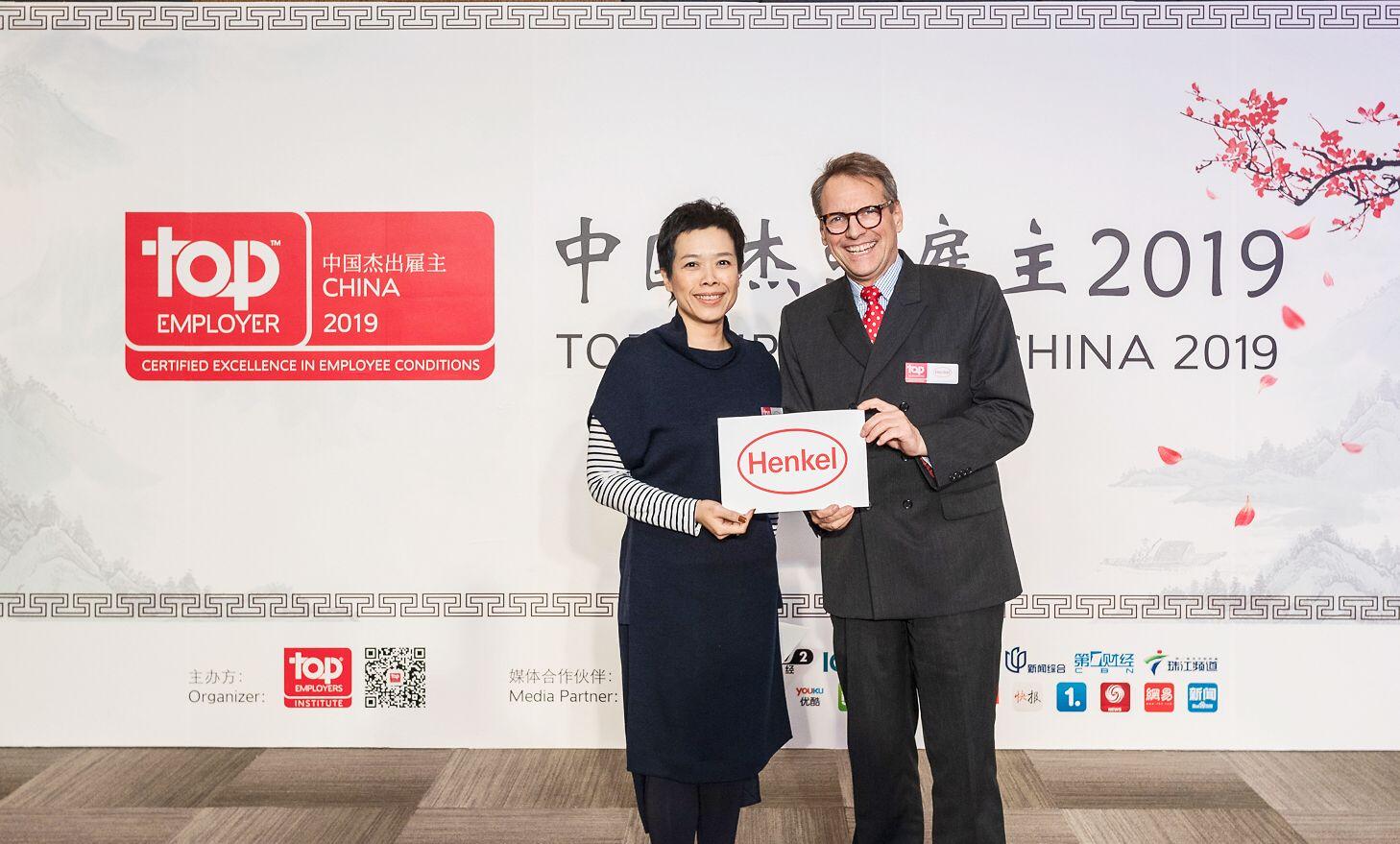 汉高大中华区总裁贺杰睿先生(右)与汉高亚太区人力资源副总裁倪韵仪女士(左)在颁奖典礼上