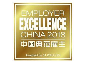 """汉高中国荣膺2018年""""中国100典范雇主""""及""""员工发展计划典范"""""""